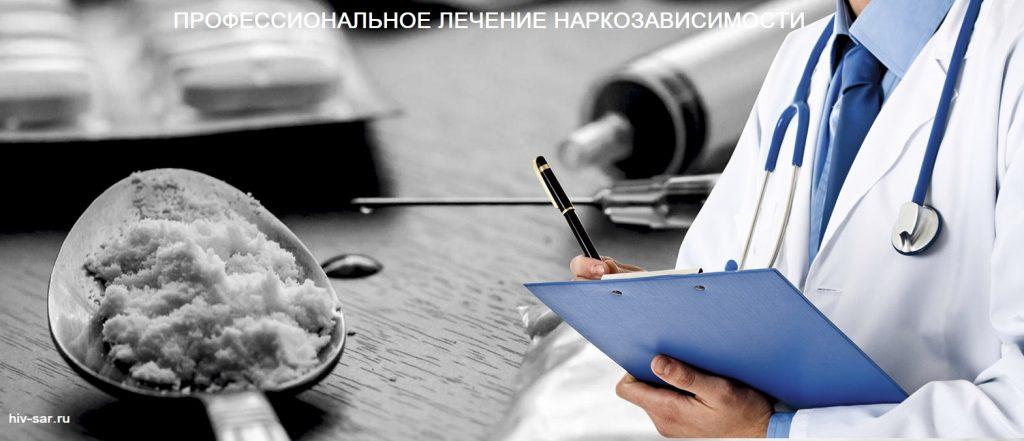 Лечение наркозависимости в Нижнем Новгороде